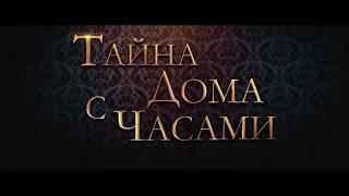 Тайна дома с часами - Русский трейлер 2018 (Дубляж)