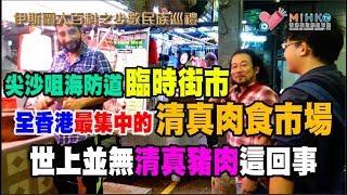 Publication Date: 2018-07-20 | Video Title: 伊斯蘭大百科之香港少數民族巡禮 ep08a - 海防道臨時街