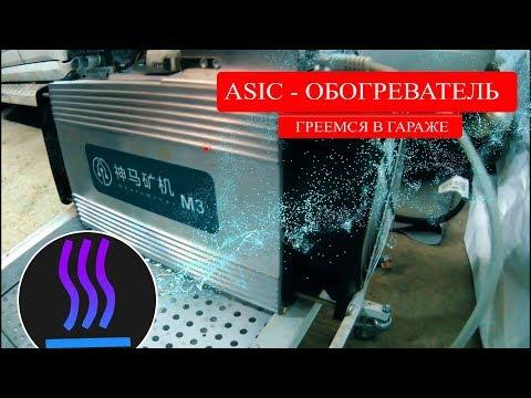 ASIC-майнер в гараж (криптотепло)