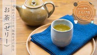お茶(加熱せずにゼリーを作る) thumbnail
