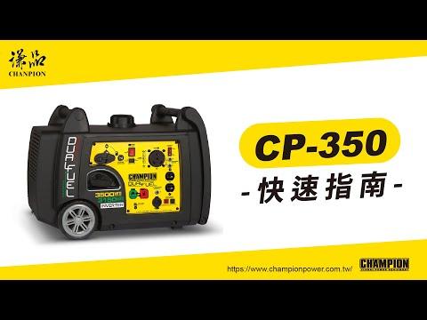 謙品環保變頻發電機 CP-340 / CP-350 快速指南 瓦斯發電機 天然氣發電機