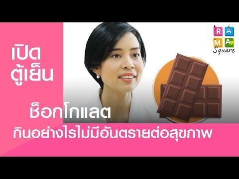ช็อกโกแลต กินอย่างไรไม่มีอันตรายต่อสุขภาพ : Rama Square เปิดตู้เย็น