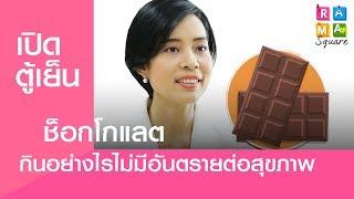 ช็อกโกแลต กินอย่างไรไม่มีอันตรายต่อสุขภาพ : Rama Square #เปิดตู้เย็น