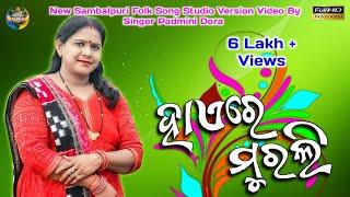 Haire Murali   Bhajan   Padmini Dora   Sambalpuri Song