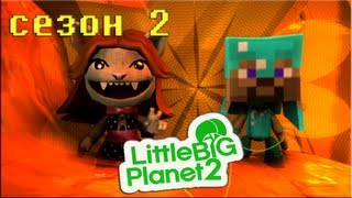 [с.2 ч.24] LittleBigPlanet 2 с кошкой - Teddy Bear Factory