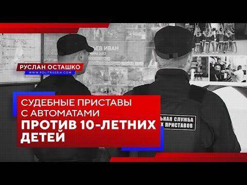 НТС Севастополь: Судебные приставы с автоматами против 10-летних детей (Руслан Осташко)