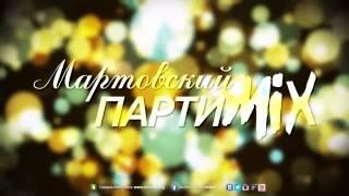 ВотОно - Мартовский ПартиМикс 2013-03 (VotOno Dj's - Russian Dance Mix)