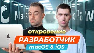 Как заработать на приложениях для Apple? macOS \u0026 iOS developer (разработчик) | Профессии в IT