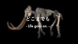 [歌詞動画 Lyrics MV] どこまでも soundfreak (SetsunaPop) ハンドボールチャンス復興支援プロジェクト「Asobo-ya」西日本豪雨災害復興支援