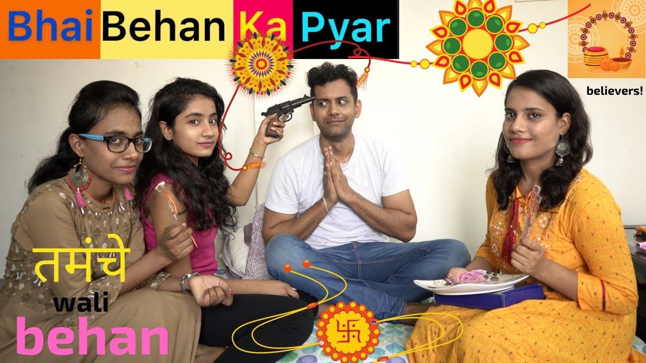RakshaBandhan 2020|Tamanche wali behan |BHAI-BEHAN AUR RAKSHA BANDHAN|Bhai Behan Ka Pyar-amit pundir