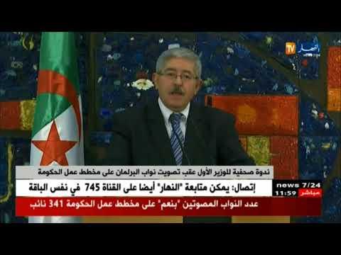 أحمد أويحيى : هذا التمويل سيجنب  الجزائر  أزمة مالية خانقة