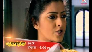@Bhalobasha.Kom Maha-Episode on 26th May at 9 pm