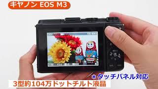 キヤノン EOS M3 説明動画(カメラのキタムラ動画_Canon)