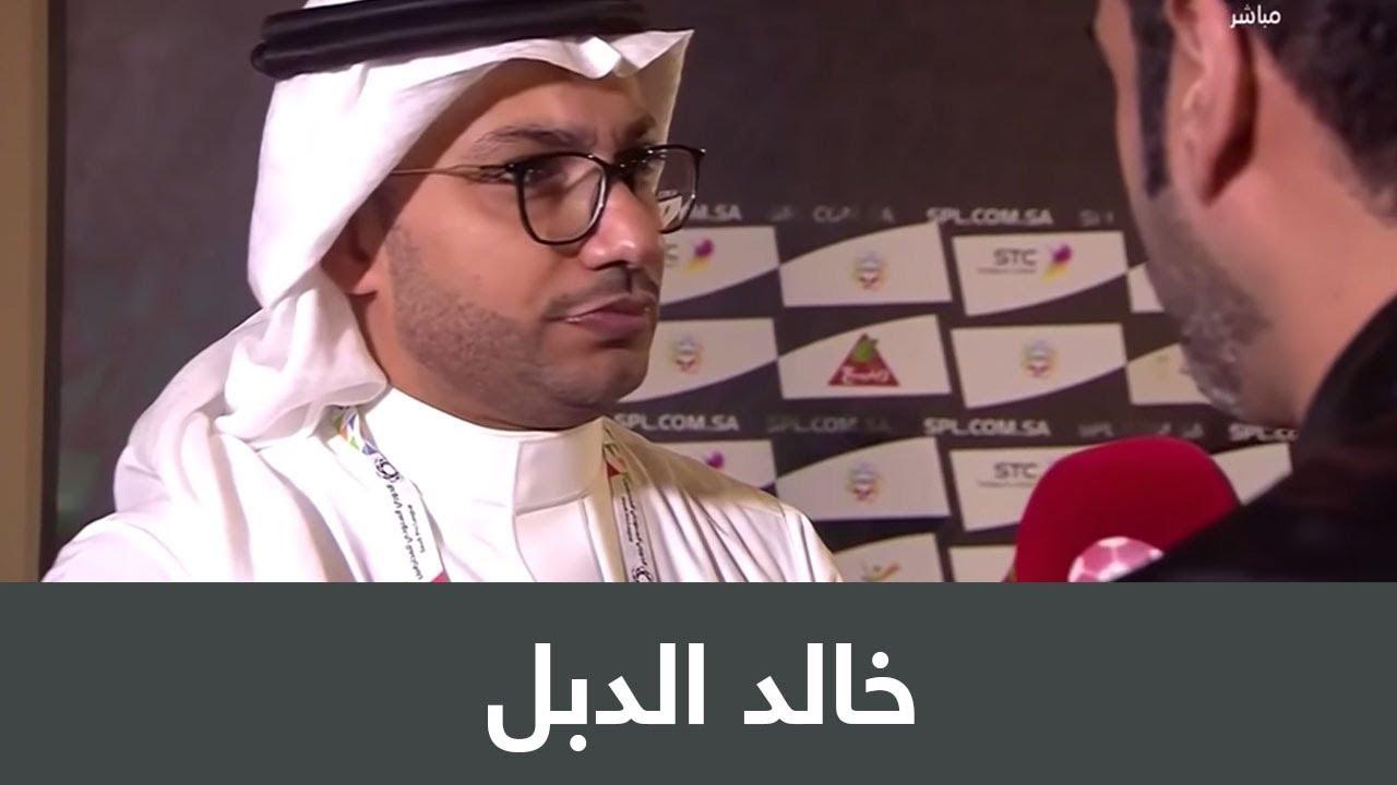 خالد الدبل: الاتفاق مر بظروف صعبة جدًا..اللاعبون يحبون المدرب ولا نفكر بإقالته