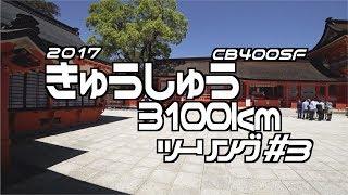 2017 九州ツーリング #3 中津〜宇佐〜別府 / CB400SF thumbnail