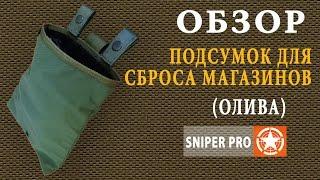 Обзор: Тактический подсумок для сброса пустых магазинов/ Tactical medium Drop Pouch (olive)