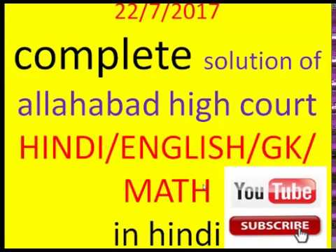 ALLAHABAD HIGH COURT SOLVED PAPER
