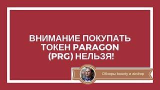 Внимание покупать токен Paragon (PRG) нельзя!