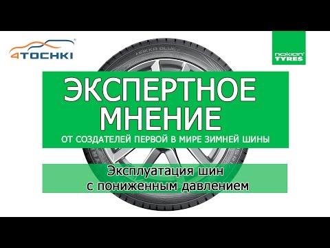 Nokian Tyres - Экспертное мнение. Эксплуатация шин с пониженным давлением на 4 точки.