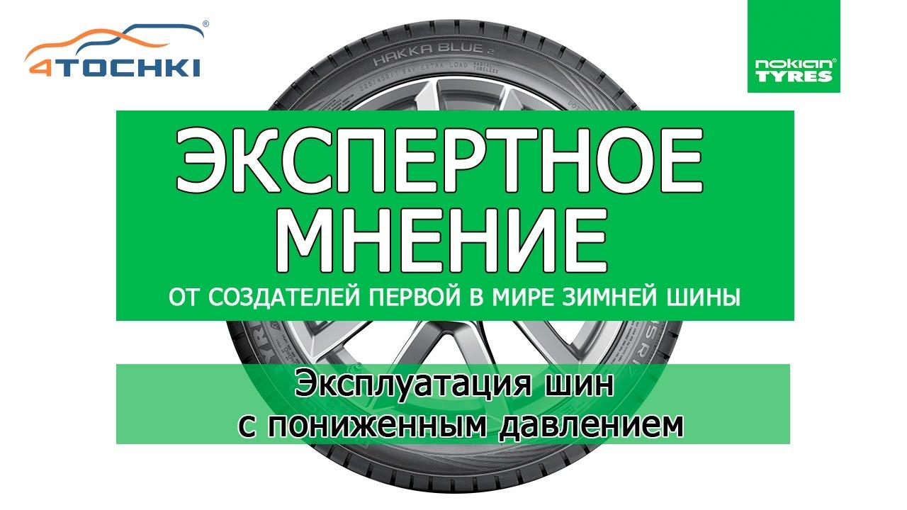 Nokian Tyres - Экспертное мнение. Эксплуатация шин с пониженным давлением на 4 точки. Шины и диски