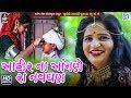 Ahir Ne Angane Ra'Navghan | Manjulika Kapdi | New Gujarati Song | આહીર ના આંગણે રા'નવઘણ | Full Video