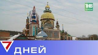 Нужен ли Татарстану погоревший Храм всех религий? 7 Дней 11/02/18 ТНВ