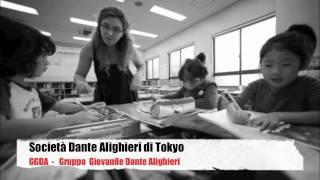 GGDA ダンテ・アリギエーリ協会 子どもイタリア語教育プロジェクト