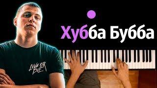 3-ий Январь - Хубба Бубба ● караоке | PIANO_KARAOKE ● ᴴᴰ + НОТЫ & MIDI