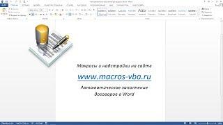 Быстрое заполнение договоров в Word 2007/2010/2013/2016 при помощи надстройки