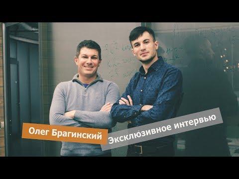 """Брагинский Олег: блогер LinkedIn #1 в мире, человек """"робот"""", траблшутер: интервью"""