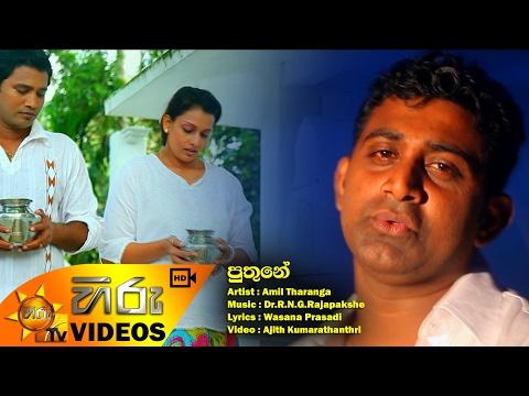 Puthune - Amil Tharanga