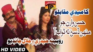 Comedy Muqablo - Uthnday Wehnday Hussan Waran Jo - Rubina Haidri And Jalal Chandio - Sindhi Funny