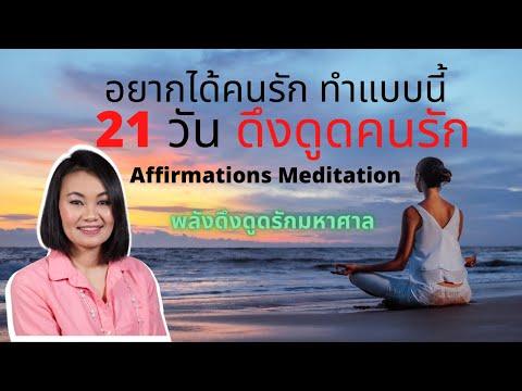 อยากได้คนรัก ทำแบบนี้  21 วัน ดึงดูดคนรัก Affirmations Meditation  พลังดึงดูดรักมหาศาล