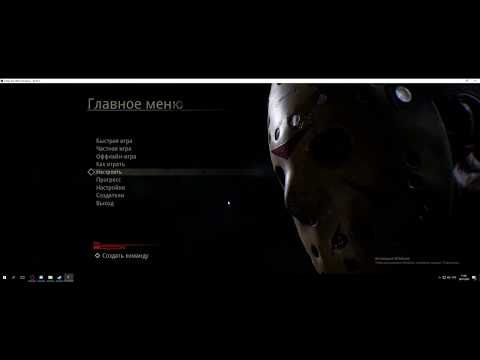 Friday The 13th The Game ПО СЕТИ 2020 Multiplayer Online Free Download