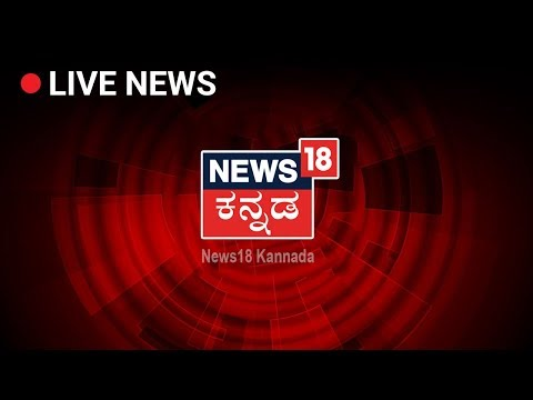 News18 Kannada LIVE TV | Kannada News LIVE  Streaming | Kannada News 24X7