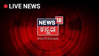 News18 Kannada LIVE TV | Lok Sabha Results 2019 LIVE | ಲೋಕ ಸಮರ ಫಲಿತಾಂಶ