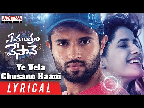 Ye Vela Chusano Kaani Lyrical  | Ye Mantram Vesave Movie Songs | Vijay Deverakonda, Shivani Singh