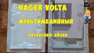 Hager Volta мультимедийный слаботочный щит - характер нордический. Обзор щитка