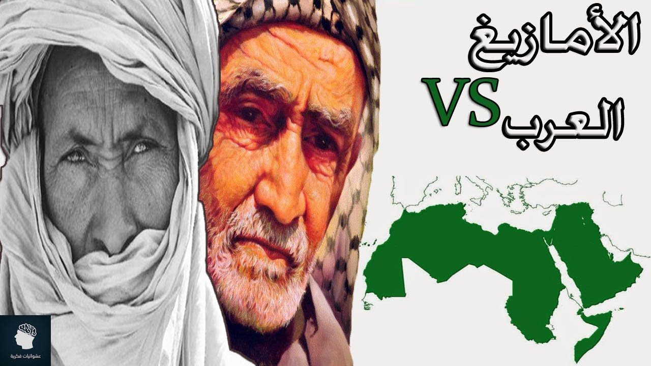 ما الفرق بين العرب والامازيغ ؟   حقائق ومعلومات ممتعة لا تعرفونها عن الامازيغ والعرب..!!