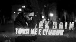 AX Dain - TOVA NE E LYUBOV / ТОВА НЕ Е ЛЮБОВ (Official Video)