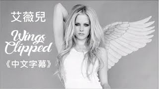 艾薇兒 Avril Lavigne - Wings Clipped 《中文字幕》