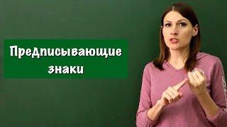 Видеокурс ПДД-предписывающие знаки 2018(новые правила проезда кругового движения понятным языком)