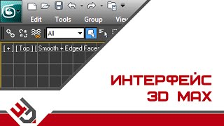 Интерфейс 3D Max. Окна проекции в 3D Max