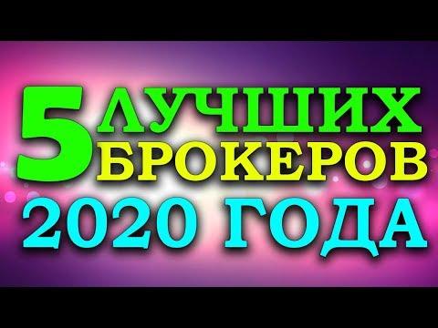 ✅ЛУЧШИЕ ПЛАТФОРМЫ БРОКЕРОВ БИНАРНЫХ ОПЦИОНОВ 2020 ГОДА / THE BEST BINARY OPTIONS BROKERS OF 2020