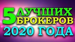 лУЧШИЕ ПЛАТФОРМЫ БРОКЕРОВ БИНАРНЫХ ОПЦИОНОВ 2020 ГОДА / THE BEST BINARY OPTIONS BROKERS OF 2020