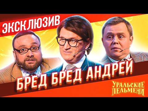 Бред Бред Андрей - Уральские Пельмени   ЭКСКЛЮЗИВ