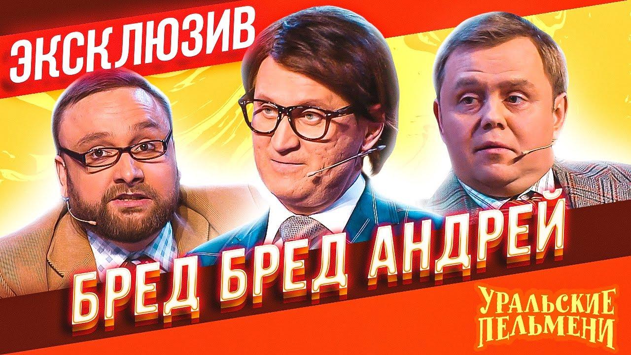 Бред Бред Андрей - Уральские Пельмени | ЭКСКЛЮЗИВ