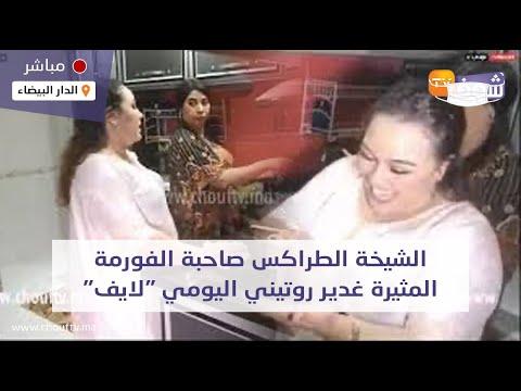 الشيخة الطراكس صاحبة الفورمة المثيرة غدير روتيني اليومي لايف شوفو كيفاش غدير ليه Youtube