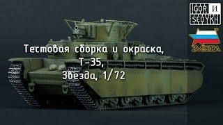 тестовая сборка и окраска Т-35,