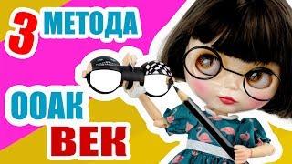 Блайзомания 6 - Как сделать Кастом куклы Блайз ???? ООАК ВЕК ???? видео мастер класс от Пресциллы